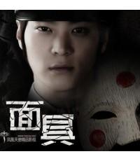 ซีรี่ย์เกาหลีBridal Mask หน้ากากปีศาจ(จูวอน,จินเซยอน)  /พากษ์ไทย HDTV 10แผ่นจบ