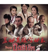 วีรบุรุษปึงซีเง็ก Kung Fu Hero: Fong Sai Yuk/หนังจีนกำลังภายใน /พากษ์ไทย,จีน ซับไทย 9แผ่นจบ