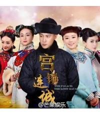 จอมนางวังต้องห้าม ภาค 3(หยวนซานซาน,หยางหรง,ลู่อี้,เกาอวิ๋นเซียง)/พากษ์ไทย HDTV 10แผ่นจบ/53ตอน