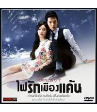 ซีรี่ย์เกาหลีHeartless City ไฟรักเมืองแค้น (จองคยุงโฮ,นัมกยูริ) /พากษ์ไทย DVD 5แผ่นจบ