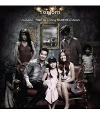 บ้านขังวิญญาณ My House(กอล์ฟ อัครา) /หนังไทย