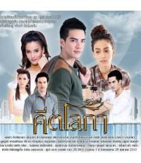 คีตโลกา(นิว+กรีน) /ละครไทย 5แผ่นจบ