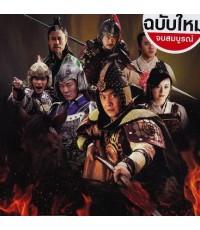 ซิติงซาน ทายาทขุนศึกสะท้านแผ่นดิน Xue Ding Shan/หนังจีนโบราณ /พากษ์ไทย,จีน ซับไทย DVD 10แผ่นจบ