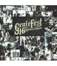 คอนเสิร์ต Genie Fest 16 ปีแห่งความร็อค DVD 4แผ่นจบ