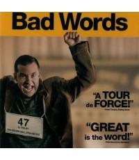 Bad Words-ผู้ชายแสบได้ถ้วย(เจสัน เบตแมน) /พากษ์ไทย,อังกฤษ ซับไทย,อังกฤษ