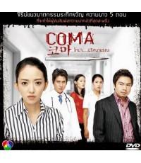 ซีรี่ย์เกาหลีCOMA โคม่า ปริศนามรณะ /พากษ์ไทย DVD2แผ่นจบ
