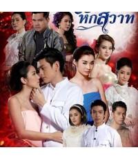 ชิงรักหักสวาท (เต๋า สมชาย + นุ้ย สุจิรา) /ละครไทย 4 แผ่นจบ