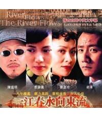 แม่น้ำวิปโยค The River Flows Eastwards /หนังจีนชุด /พากษ์ไทย,จีน ซับไทย DVD 9แผ่นจบ