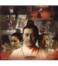 ปริศนาราชวงศ์หมิง Ming Dynasty Anchashi /หนังจีนโบราณ /พากษ์ไทย 7แผ่นจบ