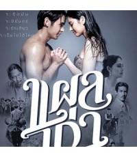 แผลเก่า(ใหม่ ดาวิกา นิว ชัยพล) /หนังไทย