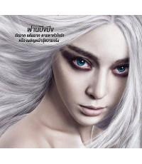 เดชนางพญาผมขาว The White Haired Witch of Lunar(2014) /หนังจีน /พากษ์ไทย