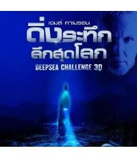 Deepsea Challenge (2014) / ดิ่งระทึกลึกสุดโลก /สารคดี /พากษ์ไทย,อังกฤษ ซับไทย,อังกฤษ
