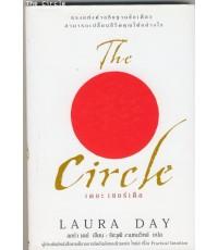 เดอะเซอร์เคิล = The circle/