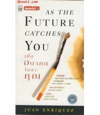 เมื่ออนาคตไล่ล่าคุณ  As the future catches you โดย  Juan Enriquez
