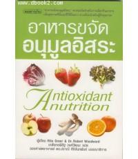 อาหารขจัดอนุมูลอิสระ/ Rita Greer.แปลโดยเภสัชกริสิฐ วงศ์วัฒนะ.