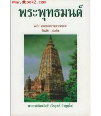 พระพุทธมนต์ ฉบับตามรอยพระศาสดา อินเดีย-เนปาล/ พระราชรัตนรังษี (วีรยุทธ์ วีรยุทโธ).