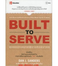 Built to serve สุดยอดกลยุทธ์ผู้นำแห่งอนาคต/ Sanders, Dan J. ศรชัย จาติกวณิช},ผู้แปล.
