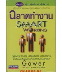 ฉลาดทำงาน SMART WORKING/ Gower , วรภัทร,ผู้แปล.
