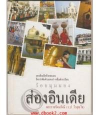 ร้อยมุมมอง ส่องอินเดีย/ โดยพระราชรัตนรังษี (ว.ป. วีรยุทฺโธ). dbook2.com