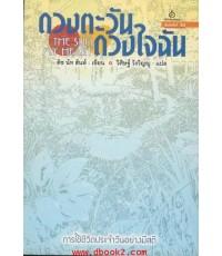 ดวงตะวัน ดวงใจฉัน The sun my heart/ ติช นัท ฮันห์. วิศิษฐ์ วังวิญญู, ผู้แปล.