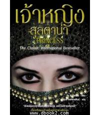 เจ้าหญิงสุลตาน่า = Princess/ จีน พี แซสสัน  แปลโดยนิลุบล พรพิทักษ์พันธุ์.