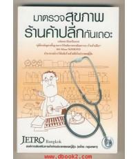 มาตรวจสุขภาพร้านค้าปลีกกันเถอะ/ Misao Nomoto.