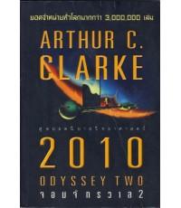 จอมจักรวาล 2   สุดยอดนิยายวิทยาศาสตร์คลาสสิกอาเธอร์ ซี 2010 ยอดจำหน่ายทั่วโลกมากกว่า 3,000,000 เล่ม