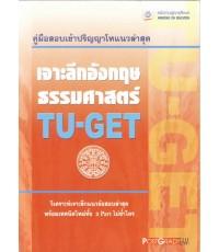 คู่มือสอบเข้าปริญญาโทแนวล่าสุด เจาะลึกอังกฤษธรรมศาสตร์ TU-GET