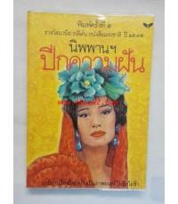 นิพพานฯ ปีกความฝัน รางวัลนวนิยายดีเด่น หนังสือแห่งชาติ ปี พ.ศ. 2535