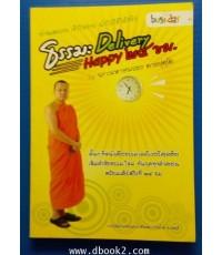 ธรรมะ Delivery Happy 24 ชม.   อ่านสบาย เข้าใจง่าย นำไปใช้ได้จริง พระมหาสมปอง ตาลปุตฺโต