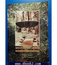 พระอาจารย์ชา สุภัทโท ยอดนักรบหนองป่าพง สัมพันธ์ ก้องสมุทร ผู้เรียบเรียงและบรรณาธิการ