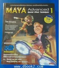 MAYA Advanced Special Effect Techniques 1 สุดยอดเทคนิคพิเศษ 3D Animation