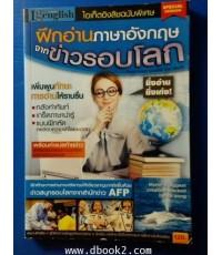 ฝึกอ่านภาษาอังกฤษจากข่าวรอบโลก ไอเก็ตอิงลิชฉบับพิเศษ