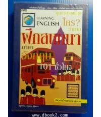 ฝึกสนทนาภาษาอังกฤษ 101 ชั่วโมง ฉบับพิเศษ ได้ทั้งพูด อ่าน เขียน คำศัพท์ ครบวงจรในเล่มเดียว