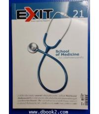 หมอ อาชีพที่หลายคนอยากเป็น EXIT SMART LEARNING MAGAZINE 21.