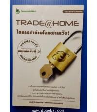 Trade@Home ไขการค้าข้ามโลกผ่านเว็บ หนังสือแนะนำ พิมพ์ครั้งที่ 3