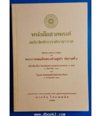 หนังสือสวดมนต์ ฉบับวัดจักรวรรดิราชาธิวาช