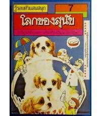 รู้รอบตัวแสนสนุก เล่ม 7 โลกของสุนัข ปกแข็ง