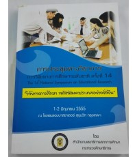 การประชุมทางวิชาการ การวิจัยทางการศึกษาระดับชาติ ครั้งที่ 14