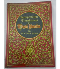 Interpretative Translations of Thai Poets