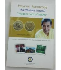 """Prayong Ronnarong Thai Wisdom Teacher """"Wisdom Gem of ASEAN"""""""