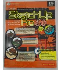 SketchUp Pro 6.0 ฉบับเรียนลัดเป็นเร็ว