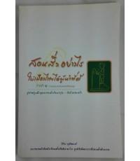 สอนสังอย่างไร ให้เมืองไทยได้ผู้นำที่ดี ภาคที่ ๑ การเตรียมตัวเป็นพ่อแม่ที่ดีของลูก คู่มือปลูกฝังคุณธร