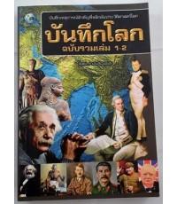 บันทึกโลก ฉบับรวมเล่ม 1-2 บันทึกเหตุการณ์สำคัญที่พลิกผันประวัติศาสตร์โลก