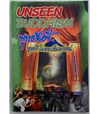 Unseen Buddhism  พุทธฉือจี้ พุทธที่ไม่เคยเห็นมาก่อน