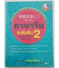ภาษาจีนระดับต้น 2 (ฉบับปรับปรุง) มีซีดี