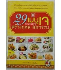 29 เมนูเจ อาหารบุญสร้างกุศล ลดกรรม 29 เมนูอิ่มบุญ อาหารศักดิ์สิทธิ์ และของหวานมงคล