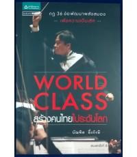 WORLD CLASS สร้างคนไทยไประดับโลก กฎ 36 ข้อพัฒนาพลังสมอง เพื่อความเป็นเลิศ