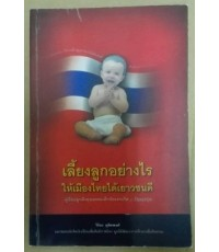 เลี้ยงลูกอย่างไรให้เมืองไทยได้เยาวชนดี/ ชมรมนักคิดนักเขียนเพื่อสันติภาพโลก.
