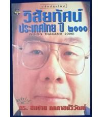 วิสัยทัศน์ประเทศไทยปี 2000 พิมพ์ครั้งที่ 4 ดร.สมชาย ภคภาสน์วิวัฒน์ มติชน